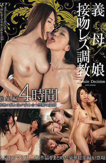 BBSS-009 Koso Daughter Kissing Lesbian Sexual Comprehension 4 Hours
