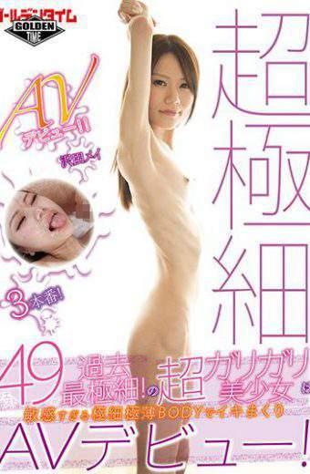 GDTM-195 West 49 Cm!the Past Ultimate! Super Gurigari Pretty Girl Is Av Debuts At Super Sensitive Body Too Sensitive Av Debut! Sawada May