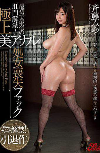 JUFD-901 First And Last Anal Prohibition! Exquisite Beauty Anal Virginity Loss Fuck Saito Miyu