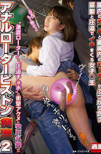 NHDTB-118 Anal Rotor Piston Molester 2 Girls In The Vagina And Rotors In The Rectum Collide With Each Other And Vibrations And Compression Girls Winker Girls Raw