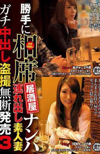 ITSR-042 Without Permission Out Aiseki Tavern Nampa Tsuredashi In Amateur Wife Apt Voyeur Unauthorized Release 3