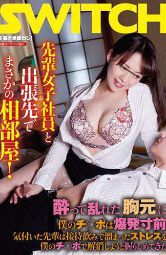 SW-492 Senior Female Employee And A Partner Of A Rush At Business Trip Destination!my Daughter Is On The Verge Of Explosion On The Chest That Was Drunk And Disturbed.the Senior Who I Noticed Has Grasped The Stress That I Gathered By Entertainment Drinking In My Hand