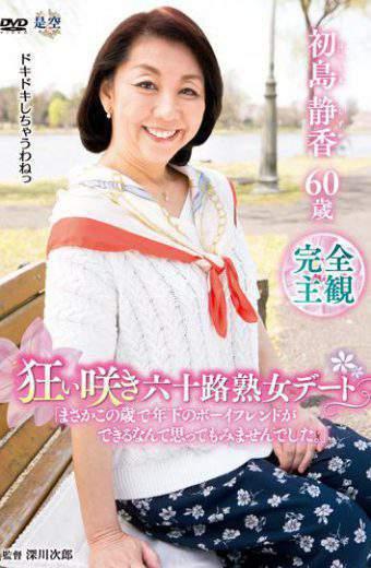 IANN-023 Iann-23 Off-season Flowering Musoji Mature Dating Surely You Did Not Think Doing A Boyfriend Younger In This Age. Hatsushima Shizuka