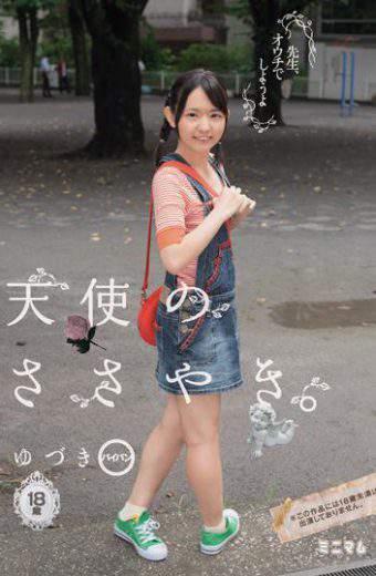 MUM-264 Teacher I Try To At Ouchi Angel Whisper.yuzuki Shaved