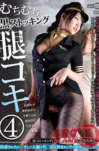 ARM-662 Whipping Whale Black Stockings Thigh Jacket 4