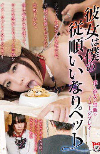 PKPD-025 She Is My Obedient Good Pet