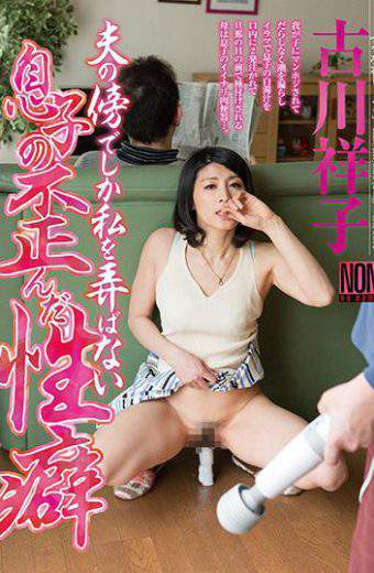 YAL-059 Only In Her Husband Beside Distorted Son Not Played With My Proclivities Shoko Furukawa