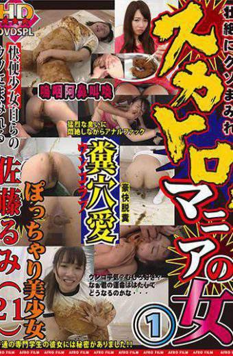GESU-013 Woman 1 Of Scat Mania