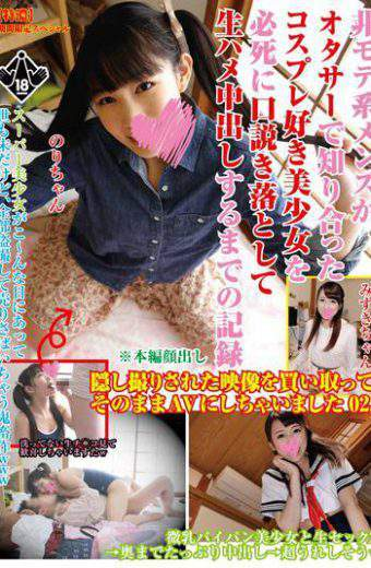 ZUKK-002 Non-Mote-based Men's Is I Have To As AV And Bought The Record Hidden Camera Video Until The Out Desperately Kudokiotoshi With Raw Saddle In Cosplay Like Beautiful Girl I Met In Otasa 02