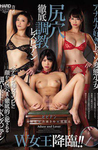BBAN-168 W Adorns!anal Love Domaso Hentai Girl Hottest Hole Hole Thorough Breaking Lesbian