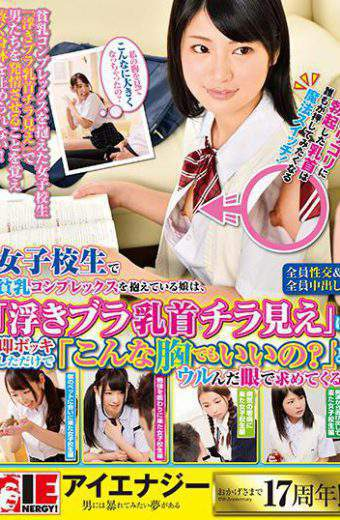 "IENE-749 Daughter Are Having A Poor Milk Complex In School Girls Is ""Are Good Even This Chest"" Only By Immediate Erection ""float Bra Nipple Fliers Appeared""Come Determined By The Do's Eye Ur With!"