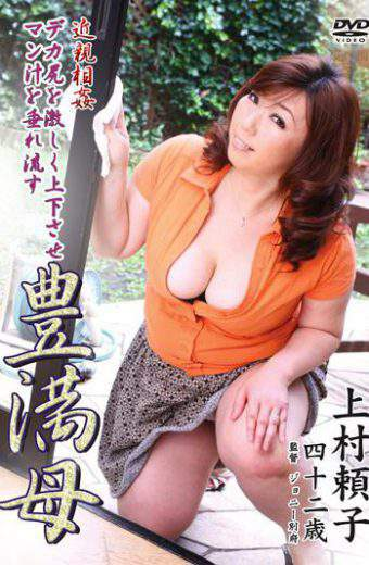 H-ONE Hone-01 Yoriko Uemura Plump Mother Drips Man Juice Is Up And Down Violently In The Ass Big Incest