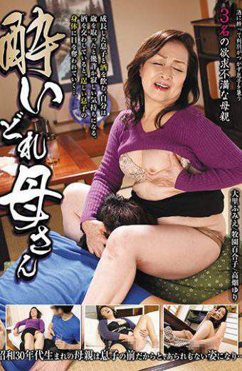 CRZ-004 Drunken Mother