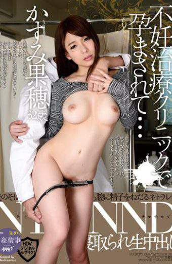 MUNJ-007 Been Conceived In Fertility Clinics Kasumi Hateho