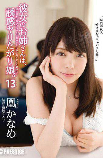 ABP-610 Her Older Sister Is A Temptation Prickly Girl. 13 Kaname Ue
