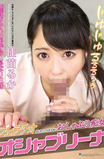 ASFB-246 Dying Pacifier Slut I Wanted To Have Oshaburina Fellatio Kanae Luke