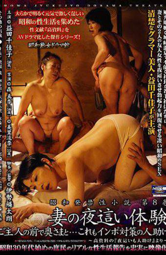CSD-036 Showa Boyfriend Sexual Novel 8 Vol. Wife's Crawl Experiences In Front Of Her Husband And Wife … This Is A Helping Person