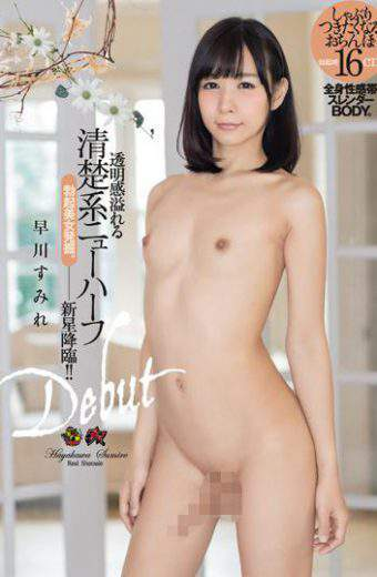 DASD-415 Excavation For Erections.clear Transsexual Full Of Transparency Debut Hayakawa Sumire