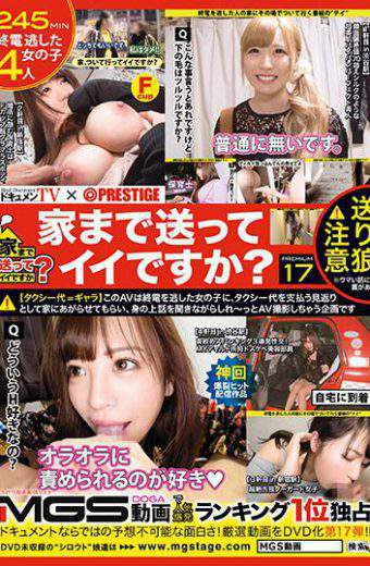 DCV-017 Document TV PRESTIGE PREMIUM Are You Sending Them Home 17 Face Deviation Value Exceeded 70 Perfect Beautiful Haruka Musical Occupation What What !F – Cup Super Glamorous Body To Encourage Marriage Body Hiromi 's Nursery Teacher!A Superior Tongue Technique That Can Hold Deep Down To The Depth No Guard Women's Yakko Beauty Club!