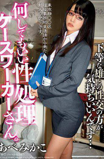 DDK-151 Sexuality With Lower Males Feels Better Sex Treatment Case Workers Who Can Do Anything. Azumakako