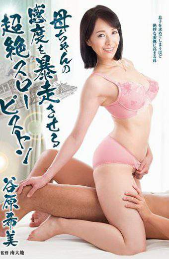 FERA-91 Transcendence Slow Piston That Makes Mother's Sensitivity Runaway Mitsumi Tanihara