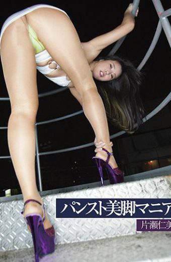 FLAV-192 Pantyhose Legs Mania Katase Hitomi