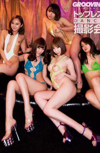 GROO-041 Groovin 'strip Dance Topless Dance Photo Session