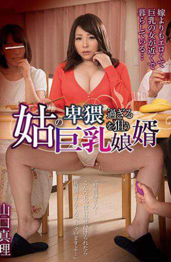 GVG-638 Masami Yamaguchi A Son-in-law Who Aims For Big Tits That Are Too Obscene With Her Mother-in-law