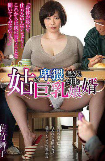 GVG-669 My Son-in-law Maiko Satake Aiming For Big Tits That Are Too Obscene With My Mother-in-law