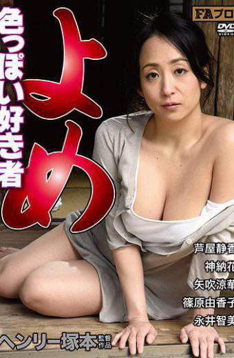 HTMS-097 Henry Tsukamoto Sexy Love's Daughter-in-law
