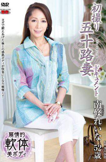 JRZD-582 First Shooting Age Fifty Wife Document Nanjo Rena