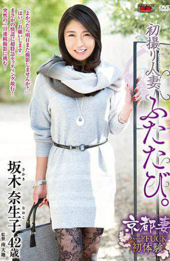 JURA-06 First Shooting Married Woman Again. Naoko Sakaki