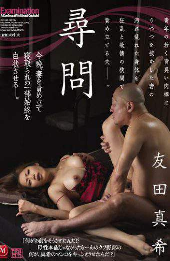 JUY-165 Interrogation Tonight Blaming My Wife To Make It Totally Whitewashed. Maki Tomoda