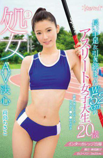 KAWD-845 Almost Virgin Long Limbs & Tightened W 52 Cm Athlete Female College Student 20 Years Old Av Resolver Experienced Person Only A Single Person But I Love Father Love Takashima Chisato