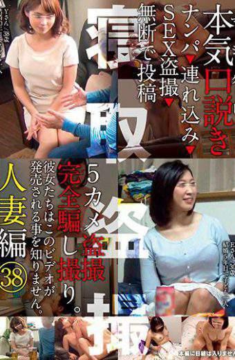 KKJ-059 Seriously Maji Himitsuku Housewife 38 Nanpa Contribution Sex Voyeurism Post Without Permission