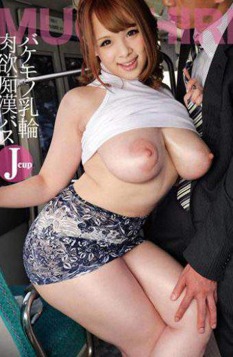MAGURO-071 Cellulite Bare Exposed Gal Nishimura Nina Of Monster Areola Carnal Molester Bus Tits Big