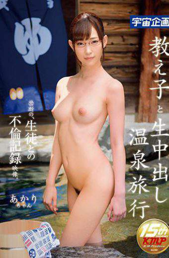 MDTM-290 Aikari-chan With Student And Raw Cumshot Spa Trip