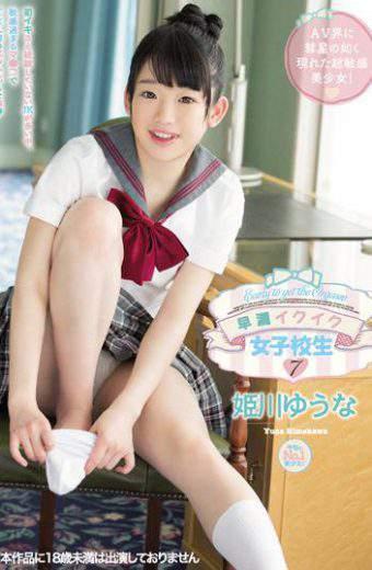 MIAE-045 Premature Ejaculation Ikuiku School Girls 7 Yuna Himekawa