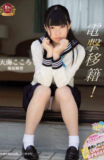 MUKD-434 Dengeki Transfer! Amami Hokokoroku Enlightenment