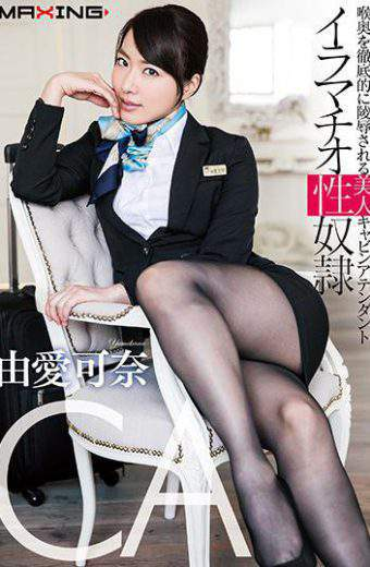 MXGS-987 Beautiful Cavin Attendant Yumiko Yuka Who Is Thoroughly Insulted By Her Deep Assassination Slave Throat