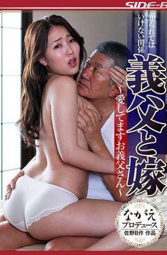 NSPS-599 Do Not Be Known Relations Father-in-law And Bride I Love You Okajin San – Ito Mio