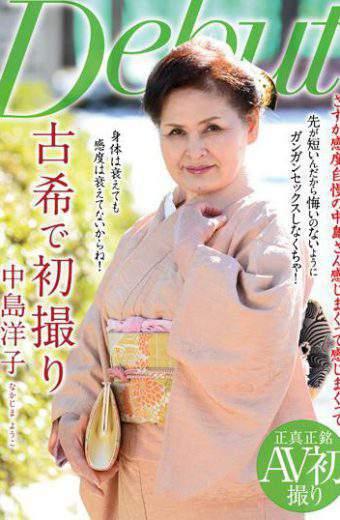 NYKD-065 First Shooting Yoko Nakajima In The Seventy Years Of Age