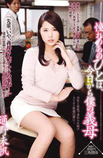 OKSN-272 Longing Of That Person Is My Mother-in-law Tsuno Miho From Today