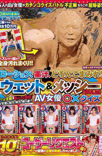 RCTD-075 Lotion India Ink Dandelion!wet And Messy Wam Av Actress Quiz