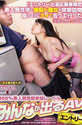 SDEN-006 Entry Appearance Applicant Only An Explosive Slut Attacks On An Amateur's Manly Charge!Like The Arashi Nui Went Away! 4 Amateur Men Appeared