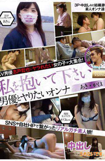 VOND-004 Vond-0004 Please Hugging Me Actor And Spear Want Woman Aki-kaho