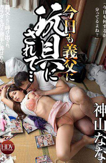 YST-105 Today Is Also The Toy In Father-in-law Nana Kamiyama