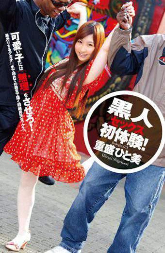 ZEX-134 Black Sex First Experience! Hitomi Shigemori