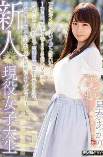 HND-515 Newly Active Working Female College Student I Want To Fill In Anyhow For One Month I Continued To Refuse Sex With My Boyfriend And Made It Abstinence After Raising The Sensitivity To The Utmost Until Shooting I Made A Pleasant Falling Av Debut With Continuous Orgasm And Vaginal Cum Shot! ! Akari Hana