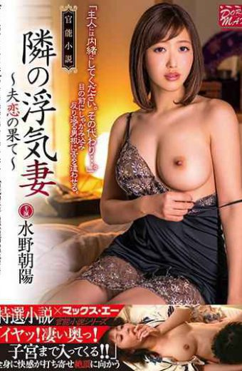 XVSR-378 End of the cheating wife-husband love of functional novel next to
